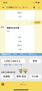 Uターン用LINE