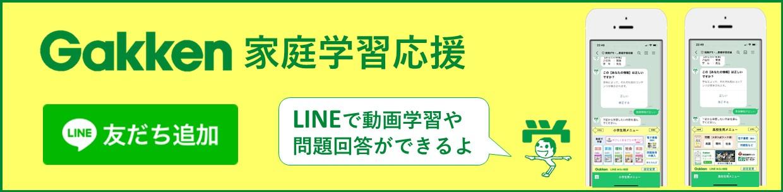 Gakken 家庭学習応援 公式LINEアカウント