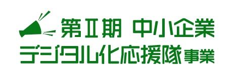 中小企業庁IT専門家